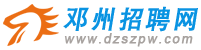 邓州招聘网